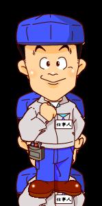 茨城水道仕事人
